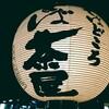 【2019】鹿児島・指宿旅行記⑯ 鹿児島では有名なそばどころ そば茶屋吹上庵【観光】