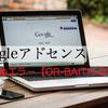 【これで解決!】Googleアドセンス|予期せぬエラー「OR-BAITH-01」で口座登録できないときの対処方法