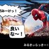 みるきぃしげおのアメコミで一言No.39 #みるきぃしげお #アメコミ #スパイダーマン #アイアンマン