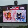 2016 明治安田J3 第14節 福島ユナイテッドFC vs ガンバ大阪U23 行ってきた
