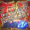 【北斗天昇】この台は2万円勝負が、一番熱い!「有利区間1000G狙い」【新台実践2回目】