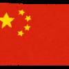 中国の技術革新にみる産業発展と社会成熟の関係