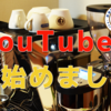 コーヒーのYoutubeチャンネルを開設しました。【西根珈琲Channel】