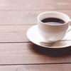 カフェインナップ(コーヒーナップ)の勧め~朝と夜のコーヒーを止めて1ヶ月が過ぎました。