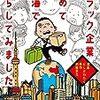 漫画「 ブラック企業やめて上海で暮らしてみました」