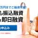 【ヤミ金】東日本リテール株式会社は違法な金融業者