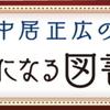 中居正広の身になる図書館 11/13 感想まとめ