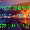 【PayPay】お得さ×便利さの戦略で登録者数が1,000万人!!ペイペイを使わない理由はない!!