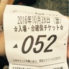 10/28 オーシャン大山