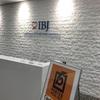 本日新宿。IBJ結婚相談所連盟にて勉強会。