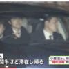 「女性セブン」秋篠宮邸の訪問について、「サイゾー」元カノとの破局理由