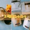 アスベル【真空断熱マグカップ】は冷めにくくて見た目がオシャレ!