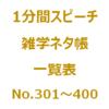 1分間スピーチ|雑学ネタ帳の一覧表(No.301~400)です。