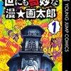 55回目「世にも奇妙な漫☆画太郎」(漫☆画太郎:集英社コミックス)