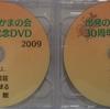 30周年記念DVDが完成しました!