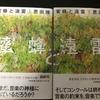 最近小説はな…って嫌厭せずに読んでみてほしい、恩田陸さんの「蜜蜂と遠雷」