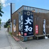 「らぁ麺 大和」初訪問♪これから訪問回数が増えそうな素敵なお店