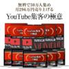 YouTube教材『YouTube集客の極意』レビューサイト