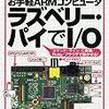 Interface (インターフェース) 増刊 お手軽ARMコンピュータ ラズベリーパイでI/O 2013年 04月号 [雑誌] (asin:B00BPWK7KU)