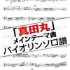 「真田丸」テーマ曲(バイオリンソロ)の楽譜の公開を開始しました!
