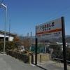 大自然に抱かれながら、  「もう一つの豊かさ」を見つける駅  ~ JR飯田線・伊那大島駅 ~