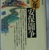 保坂正康「六〇年安保闘争」(講談社現代新書)