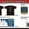 MTG18 LEADER‼︎のリリースイベント(リリイベ)の物販情報が公開!!! そしてリリイベ当日!!