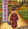 『一〇〇年前の女の子』船曳由美(講談社)
