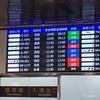 【推しごとで初台湾】松山空港の到着ホールで涼真くん到着をお出迎え