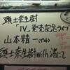 20180602 頭士奈生樹「IV」発売記念ライブ( 頭士奈生樹 with 渚にて、山本精一) / 難波ベアーズ
