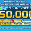最大5万円分のファミペイがもらえるキャンペーンの最も合理的な攻略法を考えてみた