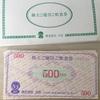 大庄(9979)から優待が到着:2500円相当の飲食券または特産品