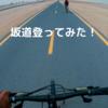 【坂道編】しんどい?電動バイクglafitで坂道上ってみた!