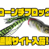 【ScumFrog】超ロングキャスト可能なフロッグ「ローンチフロッグ」通販サイト入荷!