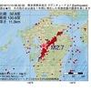 2016年11月13日 06時32分 熊本県熊本地方でM2.7の地震