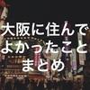 都会が嫌だった?そんなことない。地方移住した僕が思う大阪のいいとこ4つ。