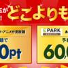 【2月12日まで】げん玉でU-NEXT1,700円分&EPARKからだリフレ6,000円分!どこよりも高還元!