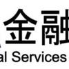仮想通貨交換業者が金融庁により新たに4社登録(2017年12月)
