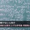【(1)が解けない人向け】高校物理の点数を上げる『わかりやすい、おすすめ参考書・問題集』と『使い方』
