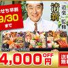 おせち料理2018年新春予約 コンビニなんかで予約しちゃダメ!