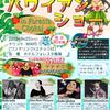 ハワイアンショー in ForestaChokai[2019.9.22]