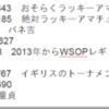 WSOP2015戦記(3)