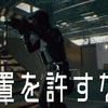 Firewall Zero Hour/放置プレイヤーの正体