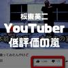 YouTuberデビューした板東英二の動画が低評価だらけで胸が痛すぎる件【ボイルドエッグ】
