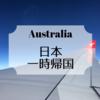 オーストラリア滞在期間2週間で日本一時帰国しちゃいました!