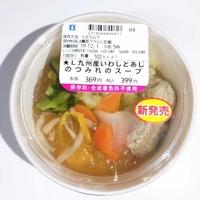 魚介の旨味がたっ~ぷり詰まった ローソン「九州産いわしとあじのつみれのスープ」を食べれば体ポッカポカ