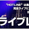 HOTLINE2013 8/11ライブ動画UPいたしました!