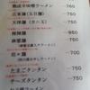 札幌市で美味い担々麺を食べたいならここ!!~眉山(ラーメン、中華)~