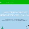 LINE、法人向けカスタマーサポートサービス「LINE カスタマーコネクト」の正式提供開始~AIや有人によるチャット対応や音声通話対応をシームレスに