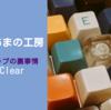 キーキャップ作成の裏事情 - #T01 Clear